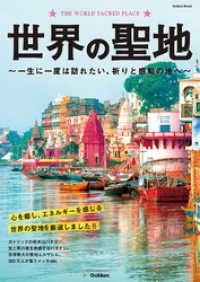 世界の聖地 Kinoppy電子書籍ランキング