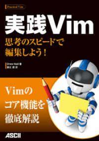 実践Vim ― 思考のスピードで編集しよう! Kinoppy電子書籍ランキング