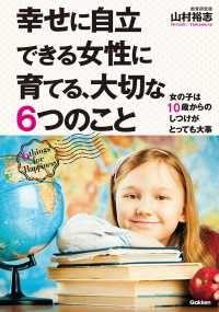 幸せに自立できる女性に育てる、大切な6つのこと ― 女の子は10歳からのしつけがとっても大事 Kinoppy電子書籍ランキング