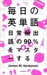 毎日の英単語 日常頻出語の90%をマスターする Kinoppy電子書籍ランキング