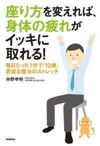 座り方を変えれば、身体の疲れがイッキに取れる! Kinoppy電子書籍ランキング