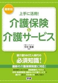最新版 上手に活用! 介護保険&介護サービス Kinoppy電子書籍ランキング