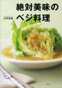 絶対美味のベジ料理/大平哲雄 Kinoppy電子書籍ランキング