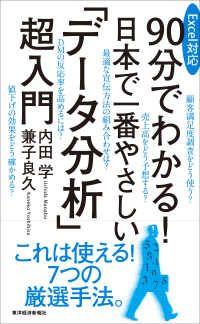 Excel対応 90分でわかる! 日本で一番やさしい「データ分析」超入門 Kinoppy電子書籍ランキング