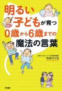 明るい子どもが育つ 0歳から6歳までの魔法の言葉 Kinoppy電子書籍ランキング