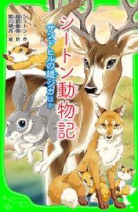 シートン動物記 〈サンドヒルの雄ジカほか〉 Kinoppy電子書籍ランキング