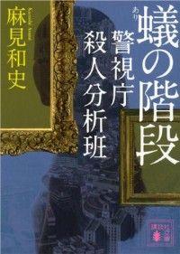 蟻の階段 警視庁殺人分析班/ Kinoppy電子書籍
