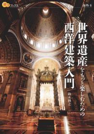 世界遺産をもっと楽しむための西洋建築入門 Kinoppy電子書籍ランキング