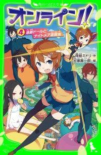 オンライン!4 追跡ドールとナイトメア遊園地 Kinoppy電子書籍ランキング