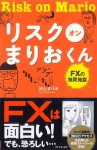 紀伊國屋書店BookWebで買える「リスク オン まりおくん」の画像です。価格は810円になります。