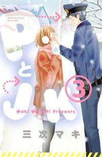 PとJK ― 3巻/三次マキ Kinoppy電子書籍ランキング
