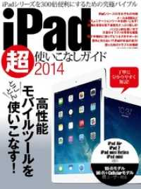 iPad超使いこなしガイド 〈2014〉 ― iPad Air iPad 2 iPad mini