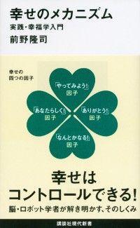 幸せのメカニズム 実践・幸福学入門 Kinoppy電子書籍ランキング