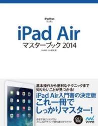 iPad Airマスターブック 〈2014〉