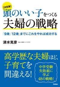 【決定版】頭のいい子をつくる夫婦の戦略 Kinoppy電子書籍ランキング