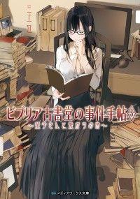 ビブリア古書堂の事件手帖5 ~栞子さんと繋がりの時~/ Kinoppy電子書籍