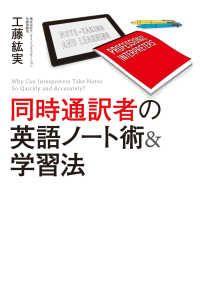 同時通訳者の英語ノート術&学習法 Kinoppy電子書籍ランキング