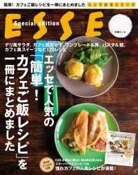 エッセで人気の「簡単!カフェご飯レシピ」を一冊にまとめました