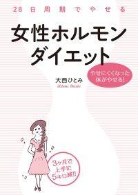 28日周期でやせる 女性ホルモンダイエット Kinoppy電子書籍ランキング