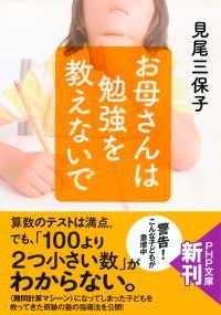 紀伊國屋書店BookWebで買える「お母さんは勉強を教えないで」の画像です。価格は600円になります。
