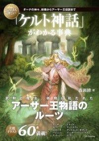 いちばん詳しい「ケルト神話」がわかる事典 ダーナの神々、妖精からアーサー王伝説まで Kinoppy電子書籍ランキング