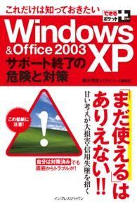 これだけは知っておきたいWindows XP & Office 2003サポート
