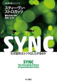 SYNC なぜ自然はシンクロしたがるのか Kinoppy電子書籍ランキング
