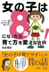 女の子は8歳になったら育て方を変えなさい! ― やさしく賢い女の子に育てる母のコツ Kinoppy電子書籍ランキング