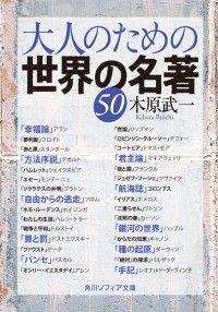 大人のための世界の名著50 Kinoppy電子書籍ランキング