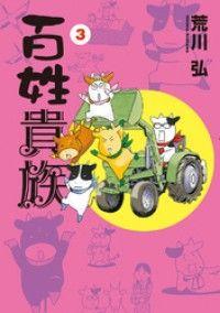 百姓貴族(3) Kinoppy電子書籍ランキング