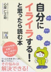 自分にイライラする!と思ったら読む本 Kinoppy電子書籍ランキング