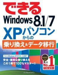 できるWindows 8.1/7 XPパソコンからの乗り換え&データ移行
