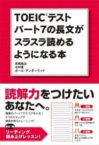 TOEICテスト パート7の長文がスラスラ読めるようになる本 Kinoppy電子書籍ランキング