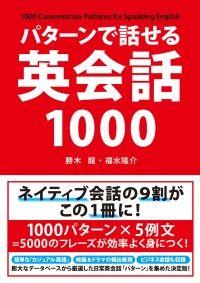 パターンで話せる英会話1000 Kinoppy電子書籍ランキング
