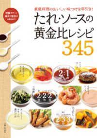 たれ・ソースの黄金比レシピ345 Kinoppy電子書籍ランキング