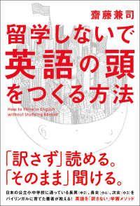 留学しないで「英語の頭」をつくる方法 Kinoppy電子書籍ランキング
