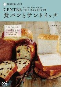 CENTRE THE BAKERYの食パンとサンドイッチ ― 耳までおいしい!3つの製法で作る食パン専門店のこだ Kinoppy電子書籍ランキング