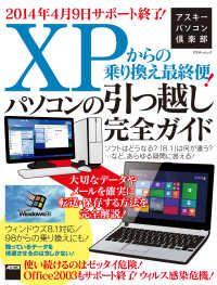 アスキーパソコン倶楽部 XPからの乗り換え最終便!パソコンの引…