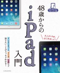 48歳からのiPad入門 ― iPad/iPad Air/iPad mini対応