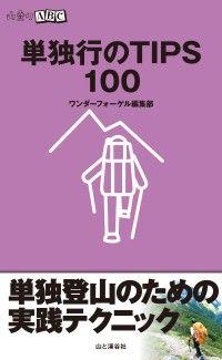単独行のTIPS 100 Kinoppy電子書籍ランキング