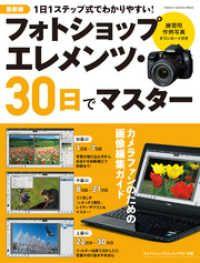 最新版 フォトショップ エレメンツ・30日でマスター Kinoppy電子書籍ランキング