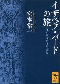 イザベラ・バードの旅 『日本奥地紀行』を読む Kinoppy電子書籍ランキング