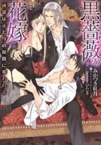 黒薔薇の花嫁 ― 純潔はふたりの侯爵に奪われる Kinoppy電子書籍ランキング