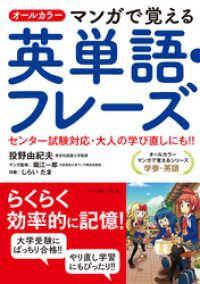 オールカラー マンガで覚える英単語・フレーズ Kinoppy電子書籍ランキング