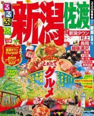 紀伊國屋書店BookWebで買える「るるぶ新潟佐渡 〈'15〉」の画像です。価格は699円になります。