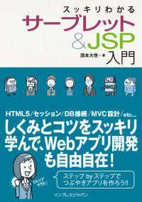 スッキリわかるサーブレット&JSP入門 Kinoppy電子書籍ランキング