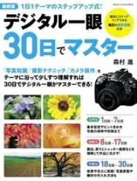 最新版デジタル一眼30日でマスター Kinoppy電子書籍ランキング