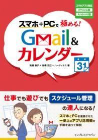 紀伊國屋書店BookWebで買える「スマホ+PCで極める!Gmail &カレンダー — スマホアプリ対応iPhone版Andoroid版」の画像です。価格は972円になります。