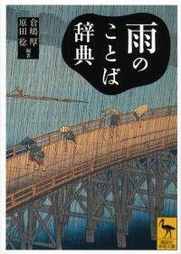 雨のことば辞典 Kinoppy電子書籍ランキング