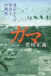 ガマ ― 遺品たちが物語る沖縄戦 Kinoppy電子書籍ランキング